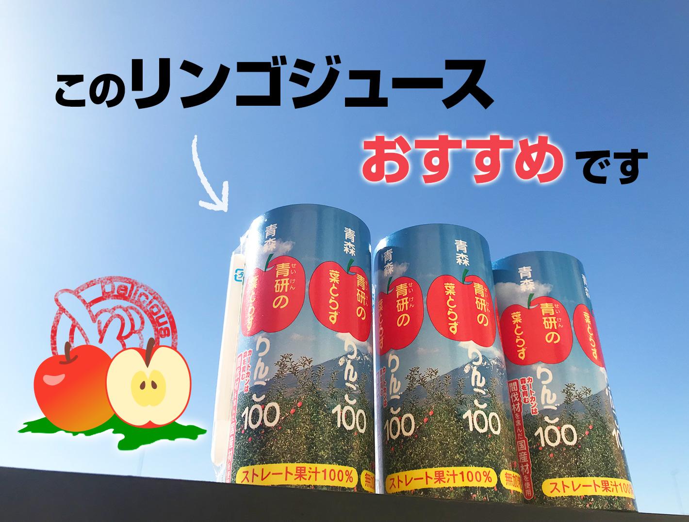 このリンゴジュース、おすすめです