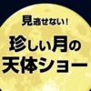 珍しい月の天体ショー