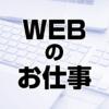 WEBのお仕事