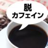 【脱カフェイン】コーヒーを飲むのをやめたら、その効果が良すぎて驚いた