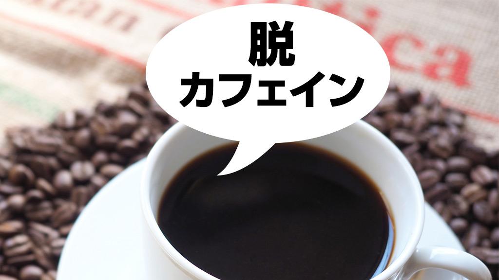 脱・カフェイン