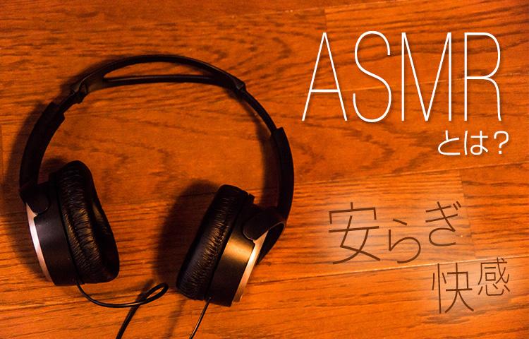 ASMRとは
