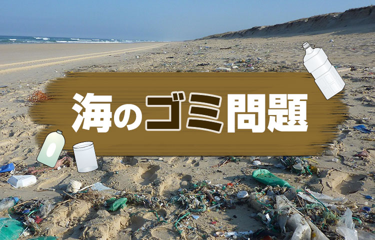 海のゴミ問題