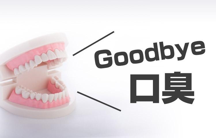Goodbye口臭