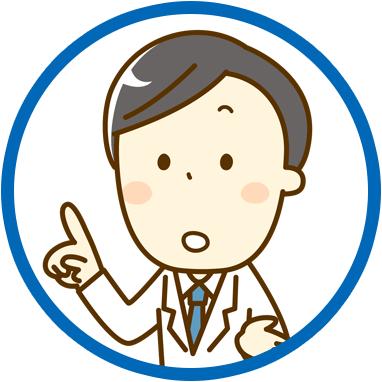 内科の先生