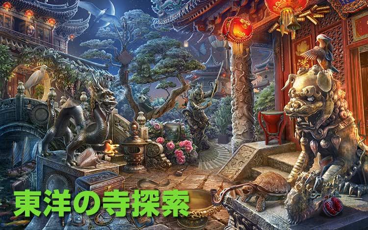 東洋の寺探索