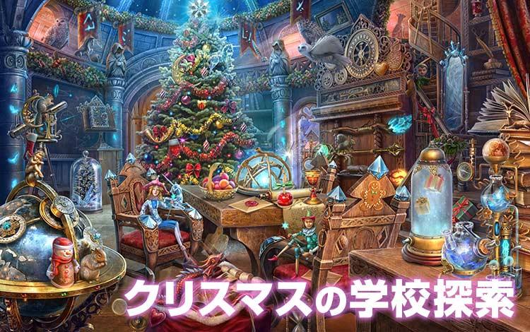 クリスマスの学校探索