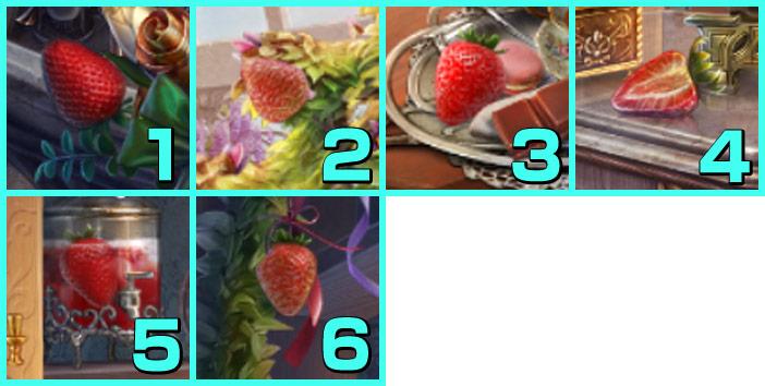 屋敷:イチゴ
