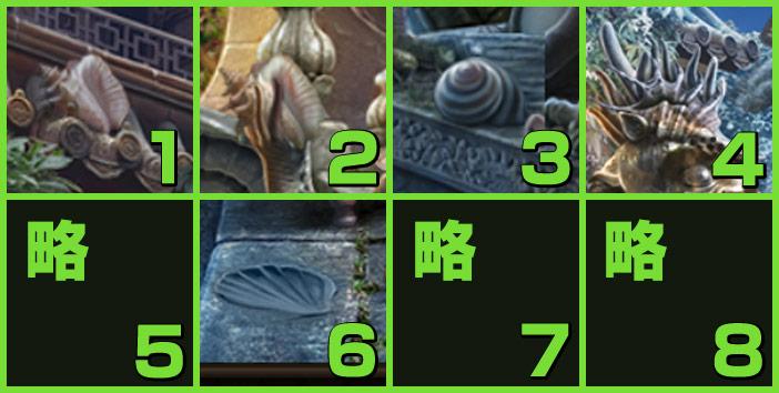 東洋の寺:貝殻
