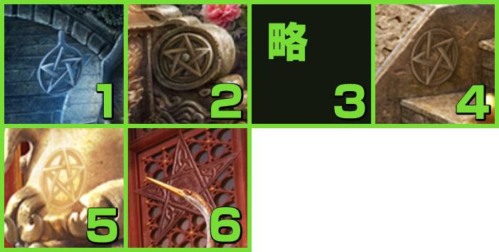 東洋の寺:五芒星