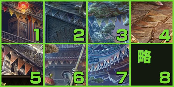 東洋の寺:三角旗