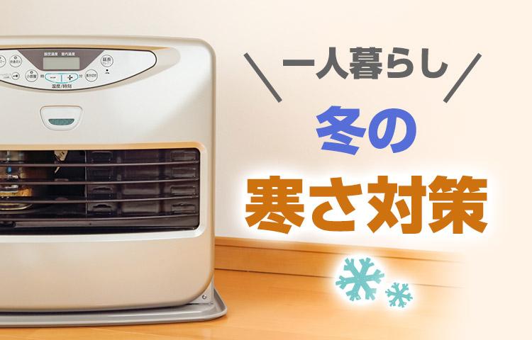 一人暮らしの暖房費節約