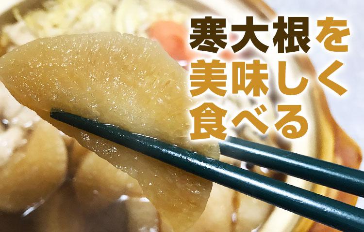 寒大根を美味しく食べる