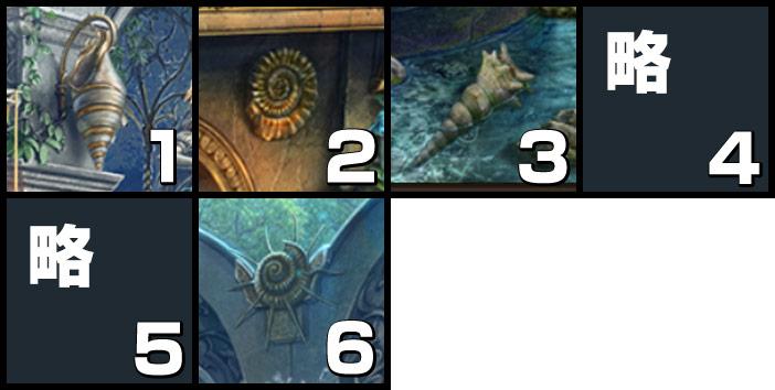 魔女の住処:貝殻