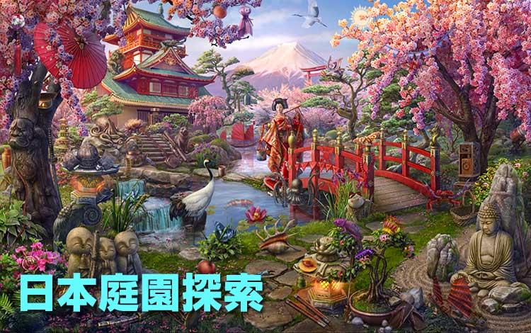 日本庭園探索