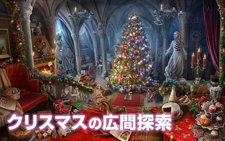 クリスマスの広間探索