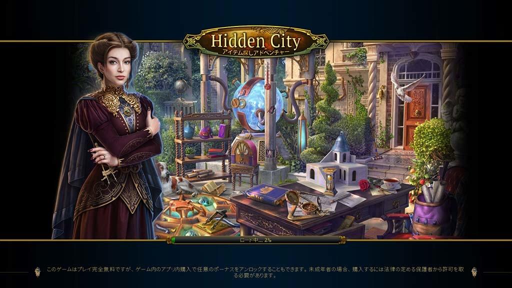 hidden city 飛行船 ドック