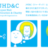 Japan Hair Donation & Charity(ジャーダック,JHD&C)|ヘアドネーションを通じた社
